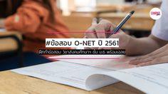 ฝึกทำข้อสอบ วิชาสังคมศึกษาฯ O-NET ม.6 ปี 2561