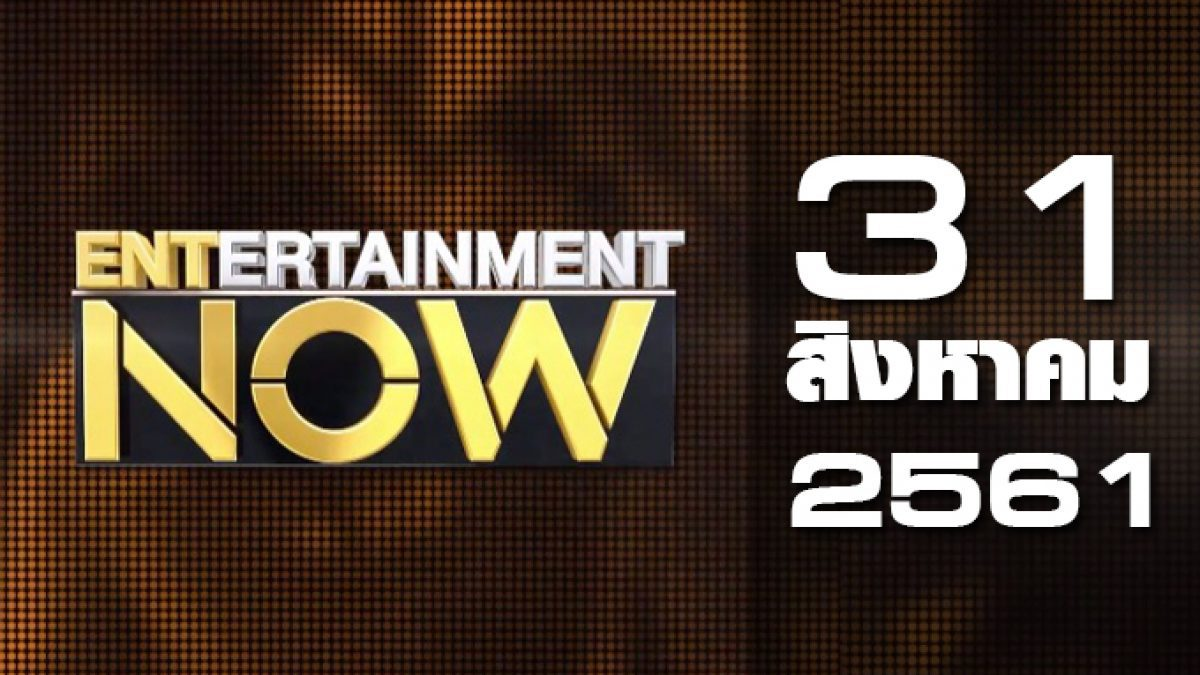 Entertainment Now Break 1 31-08-61