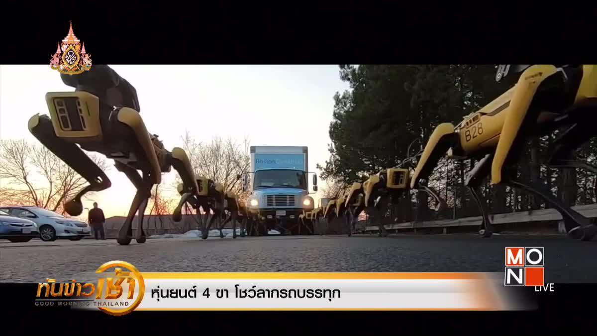หุ่นยนต์ 4 ขา โชว์ลากรถบรรทุก