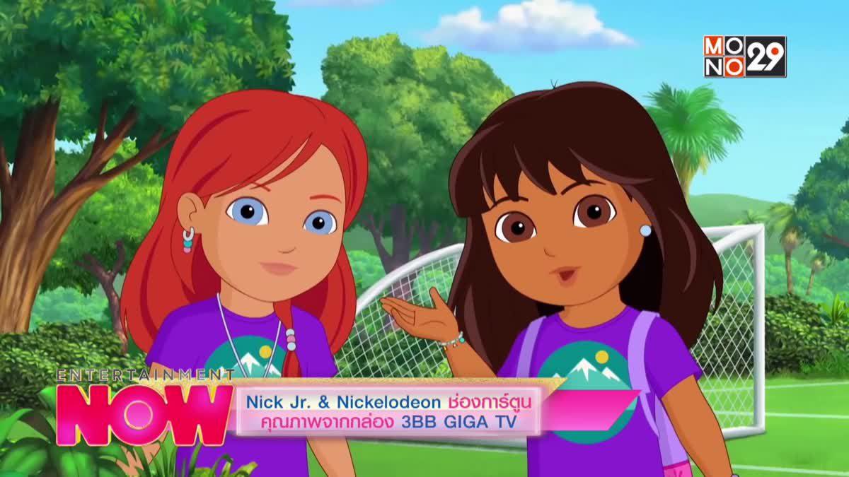 Nick Jr. & Nickelodeon ช่องการ์ตูนคุณภาพจากกล่อง 3BB GIGA TV
