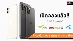 รวมโปรจอง iPhone 11, 11 Pro และ 11 Pro Max จาก truemove H, dtac และ AIS