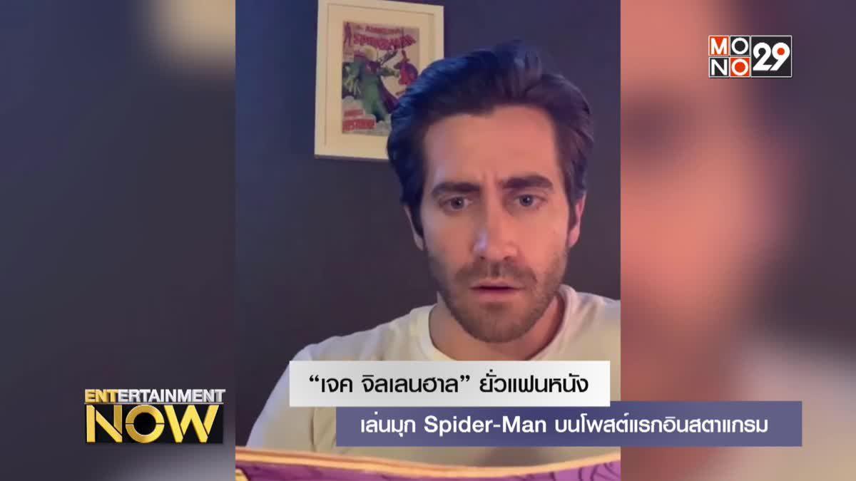 """""""เจค จิลเลนฮาล"""" ยั่วแฟนหนังเล่นมุก Spider-Man บนโพสต์แรกอินสตาแกรม"""