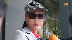 นักธุรกิจสาว เข้าให้ปากคำเพิ่ม ปมถูกเจ้าหน้าที่ดีเอสไอข่มขืน