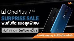 พิเศษสุดกับ OnePlus Surprise Sale ที่ Lazada วันนี้…วันเดียวเท่านั้น