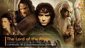 นักแสดง The Lord of the Rings จะเปลี่ยนไปขนาดไหน หลังจากผ่านมา 18 ปี!!