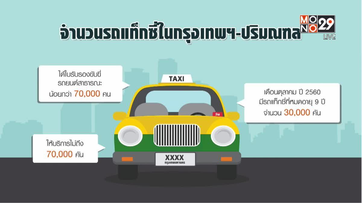 คุยครบกับพบเอก : จัดระเบียบ แท็กซี่ไทย