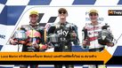 Luca Marini คว้าชัยชนะครั้งแรก Moto2 และสร้างสถิติครั้งใหม่ ณ สนามช้าง