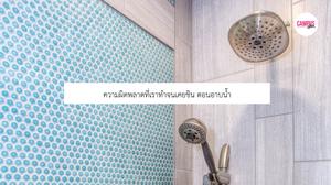 5 ความผิดพลาด ที่เกิดจากความเคยชิน เมื่อคุณอาบน้ำ !!
