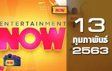 Entertainment Now 13-02-63