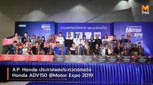 A.P. Honda ประกาศผลประกวดรถแต่ง Honda ADV150 @Motor Expo 2019