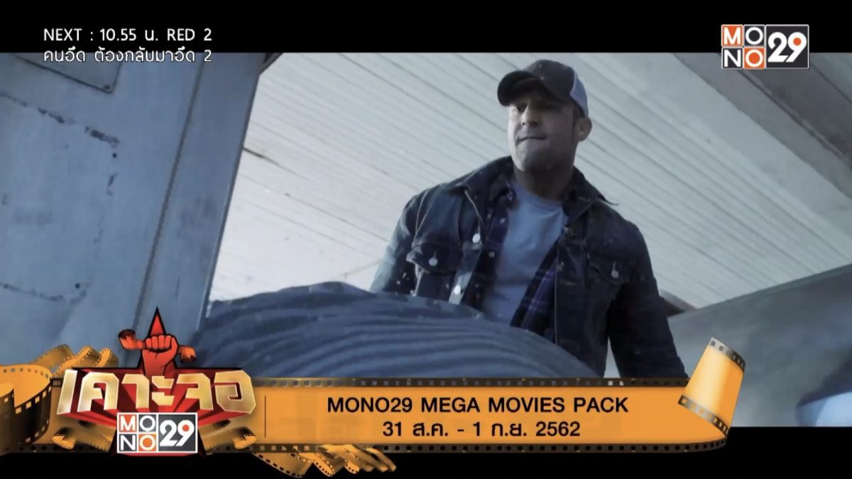 [เคาะจอ 29] MONO29 MEGA MOVIES PACK 31 ส.ค. - 1 ก.ย. 2562 (31-08-62)