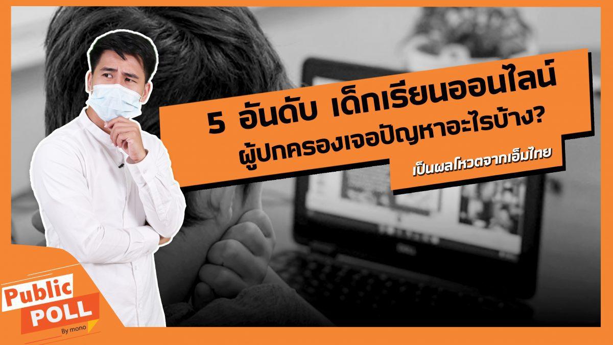 5 อันดับ เด็กเรียนออนไลน์ ผู้ปกครองเจอปัญหาอะไรบ้าง? l Public Poll by MONO