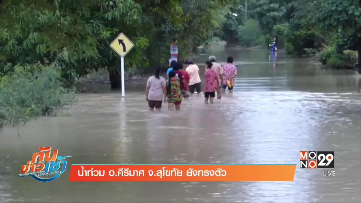 สถานการณ์ น้ำท่วมทั่วประเทศ