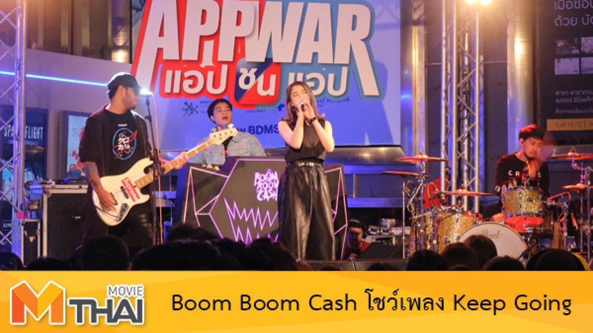 ฟังสดๆ Boom Boom Cash โชว์เพลง Keep Going ในรอบสื่อ App War แอปชนแอป