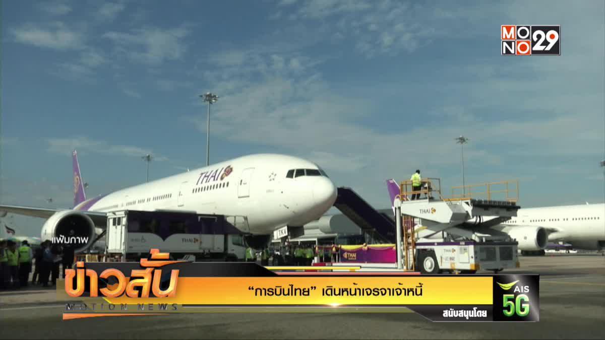 """""""การบินไทย"""" เดินหน้าเจรจาเจ้าหนี้"""
