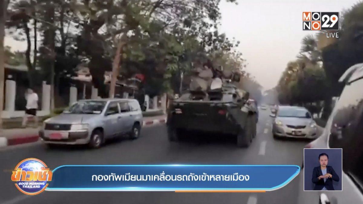 กองทัพเมียนมาเคลื่อนรถถังเข้าหลายเมือง