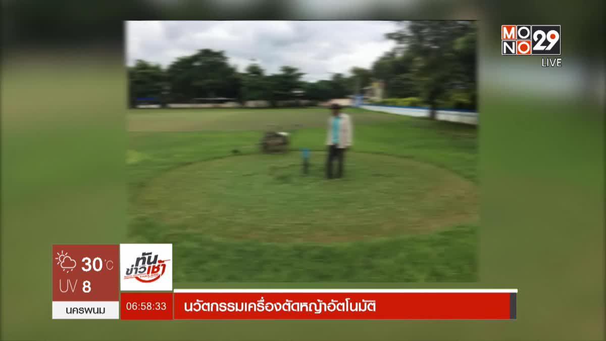 นวัตกรรมเครื่องตัดหญ้าอัตโนมัติ