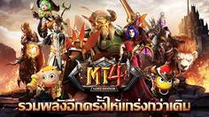 MT4-Lost Honor เกมมือถือใหม่ล่าสุดจากEFUN เปิดลงทะเบียนล่วงหน้าแล้ว