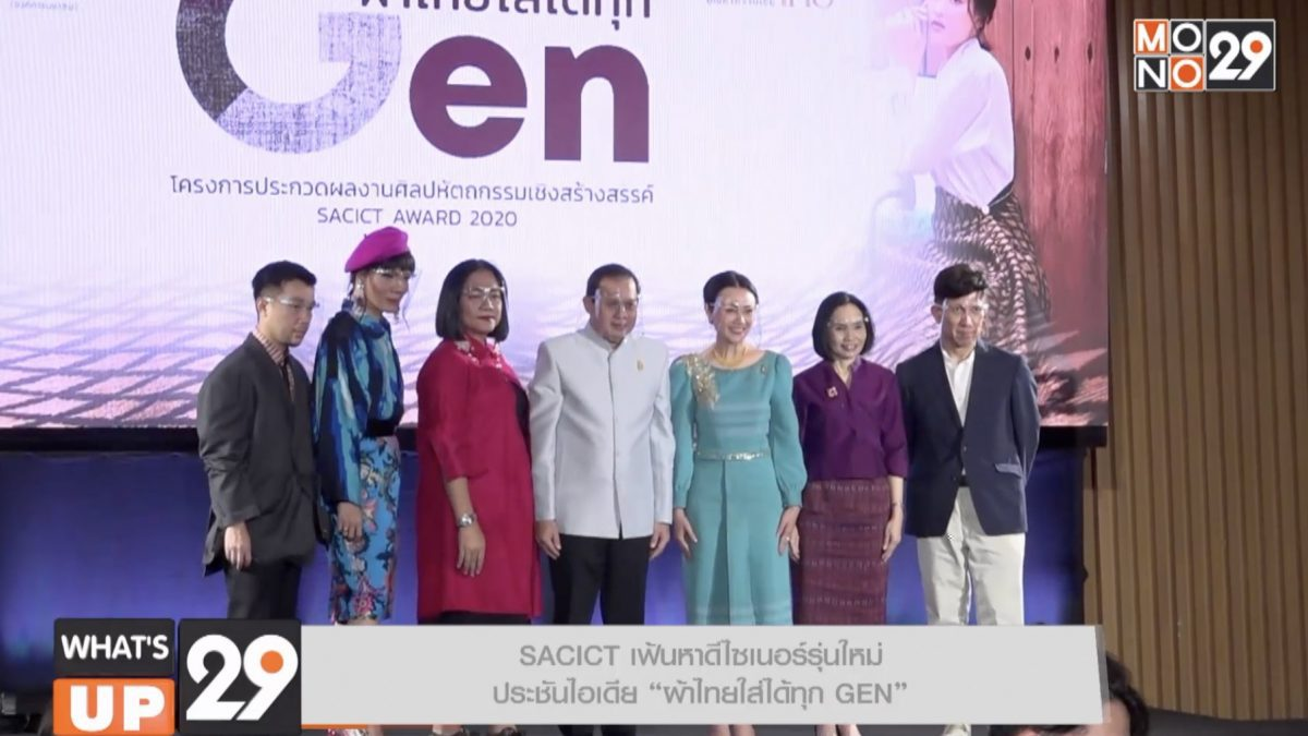 "SACICT เฟ้นหาดีไซเนอร์รุ่นใหม่ ประชันไอเดีย ""ผ้าไทยใส่ได้ทุก GEN"""