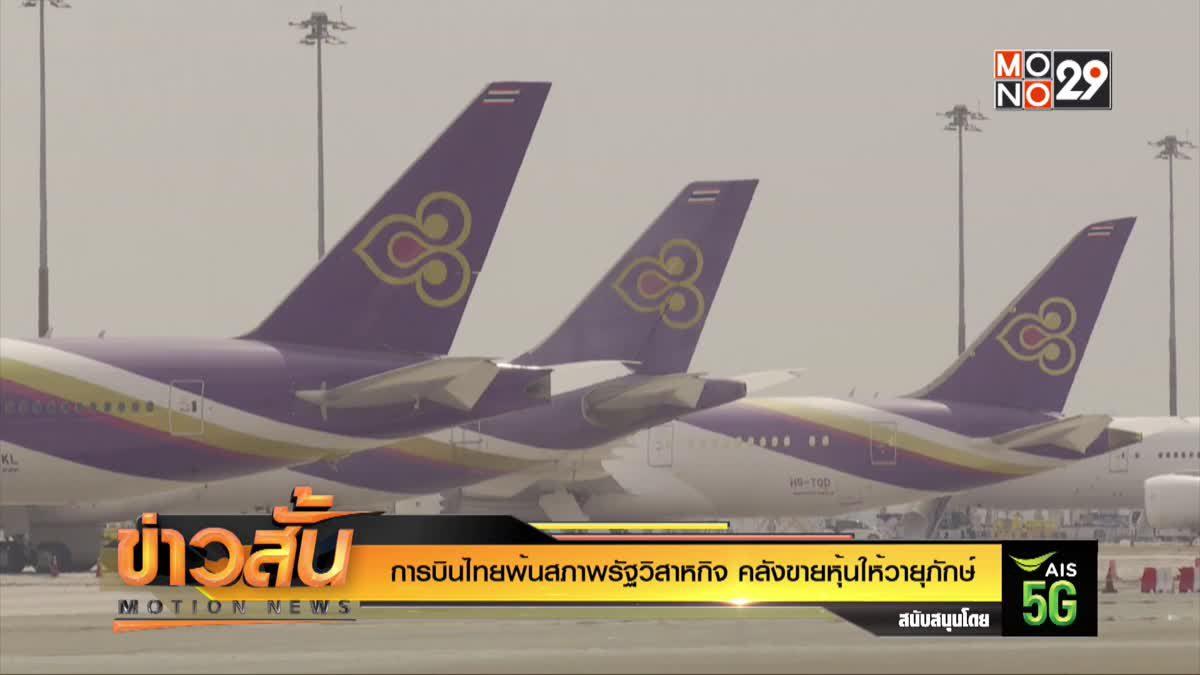 การบินไทยพ้นสภาพรัฐวิสาหกิจ คลังขายหุ้นให้วายุภักษ์