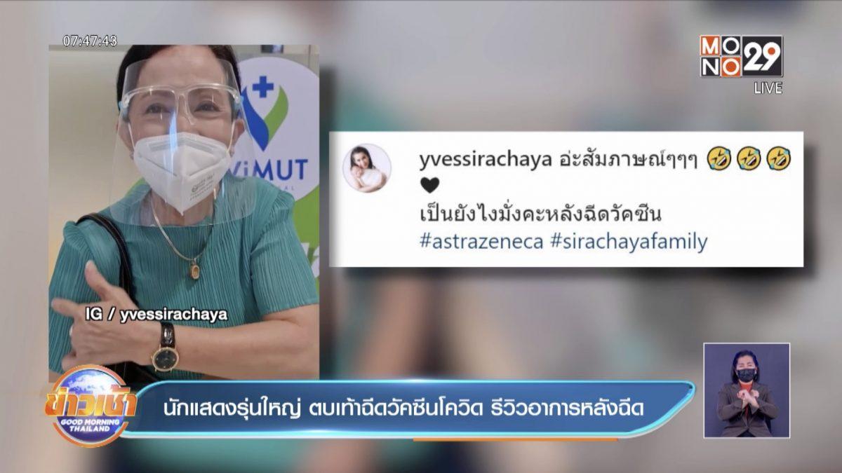 นักแสดงรุ่นใหญ่ ตบเท้าฉีดวัคซีนโควิด รีวิวอาการหลังฉีด