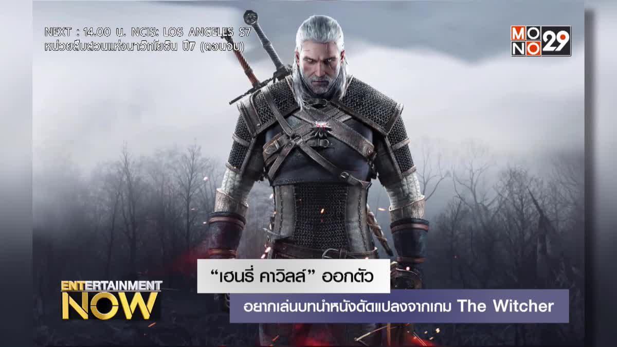 """""""เฮนรี่ คาวิลล์"""" ออกตัวอยากเล่นบทนำหนังดัดแปลงจากเกม The Witcher"""