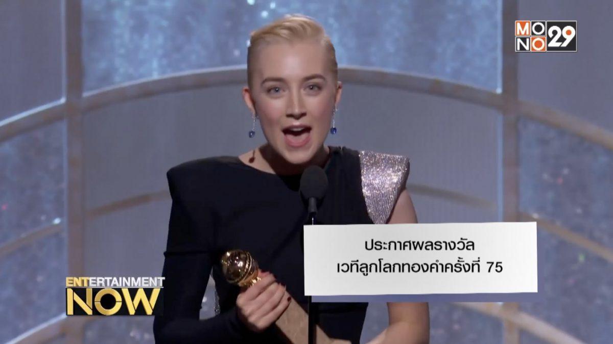 ประกาศผลเวทีผลรางวัลลูกโลกทองคำครั้งที่ 75
