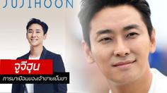 จูจีฮุน ประกาศจัดแฟนมีตติ้งครั้งแรกในประเทศไทย 3 ส.ค.นี้!