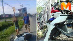 สาวโพสต์คลิป ทุบรถจักรยานยนต์โชว์ หลังถูกตำรวจจับขับย้อนศร