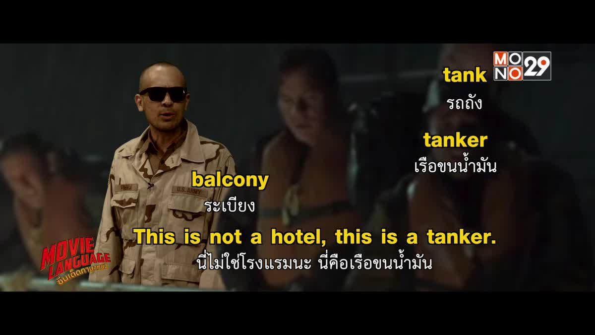 Movie Language ซีนเด็ดภาษาหนัง จากภาพยนตร์เรื่อง The Finest Hours