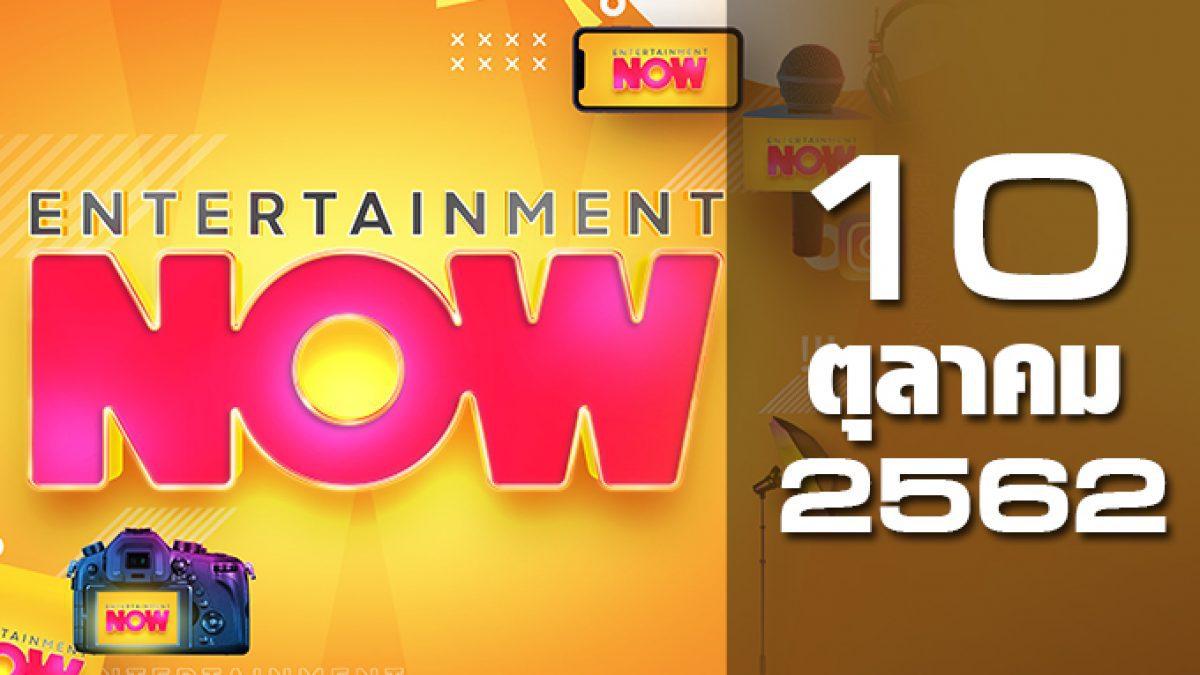 Entertainment Now Break 2 10-10-62
