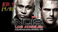NCIS : Los Angeles หน่วยสืบสวนแห่งนาวิกโยธิน ปี 9 EP.1