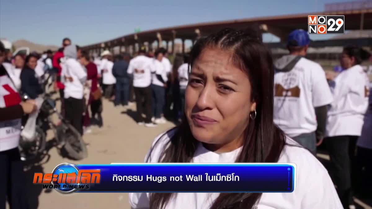 กิจกรรม Hugs not Wall ในเม็กซิโก