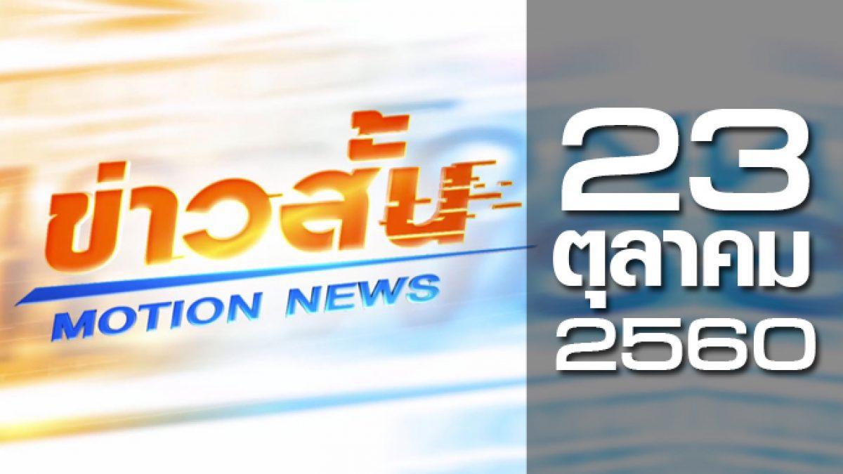 ข่าวสั้น Motion News Break 3 23-10-60