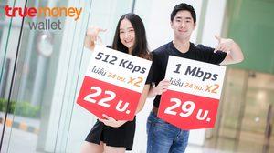 TrueMoney Wallet ร่วมกับ TrueMove H จัดโปรโมชั่นสุดแรง ซื้อ 1 ฟรี 1