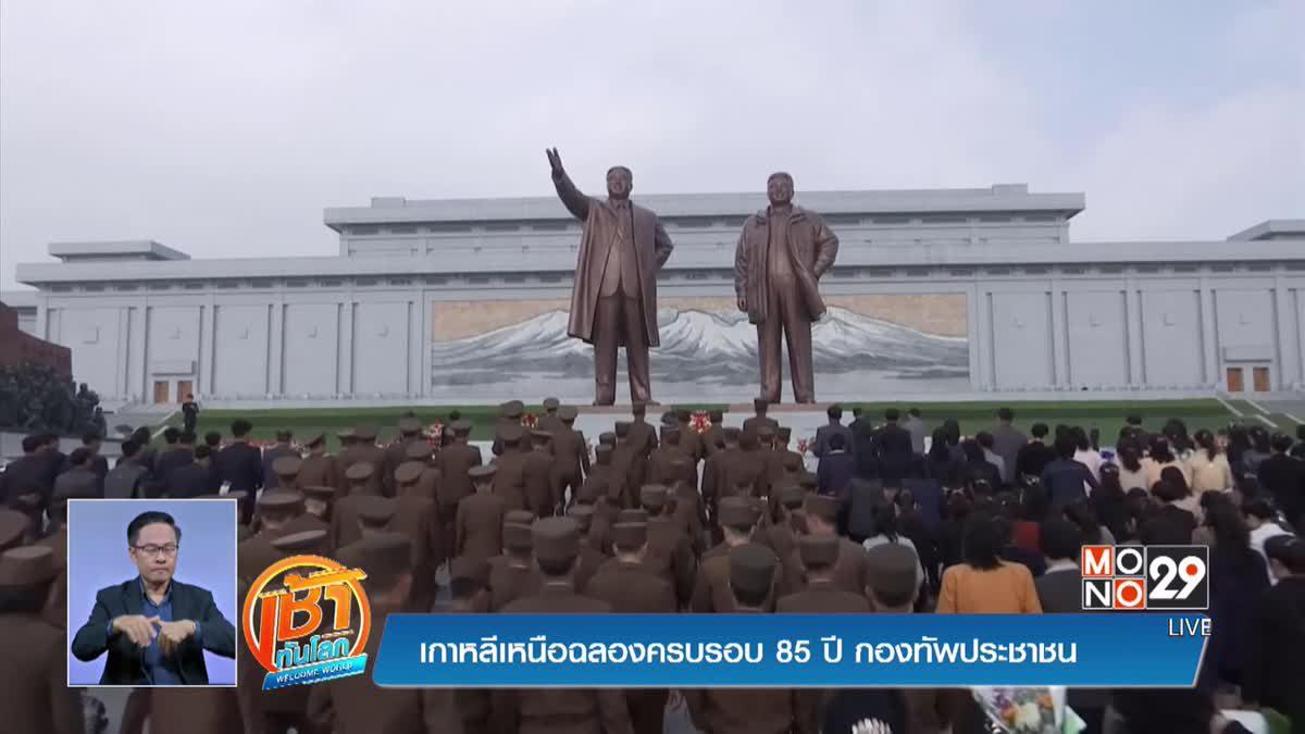 เกาหลีเหนือฉลองครบรอบ 85 ปี กองทัพประชาชน