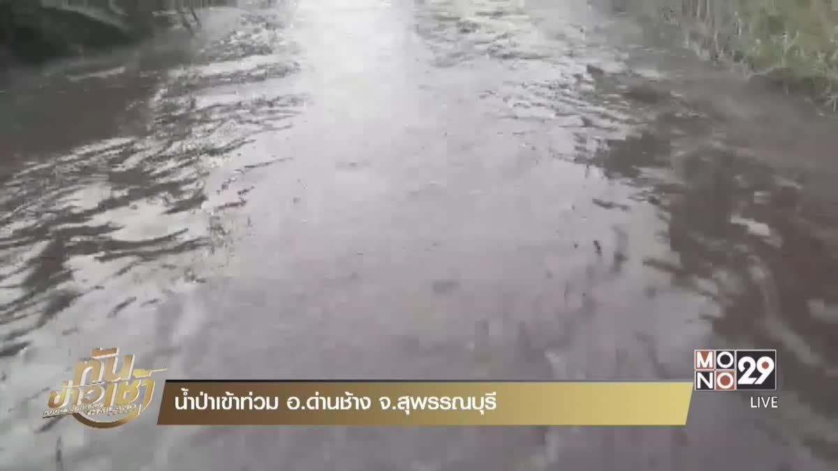 ผลกระทบฝนตกต่อเนื่อง