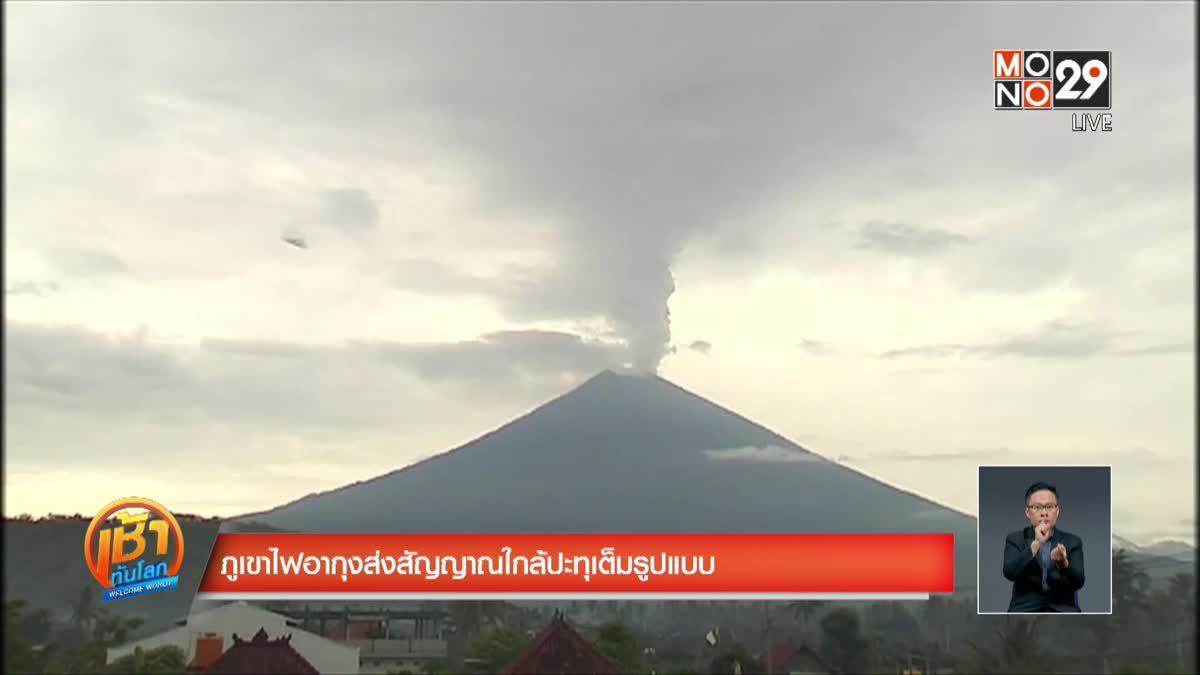 ภูเขาไฟอากุงส่งสัญญาณใกล้จะปะทุเต็มรูปแบบ