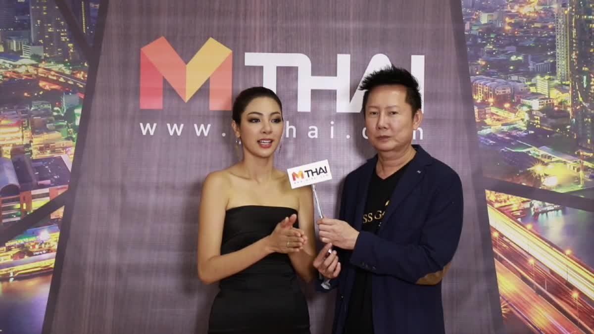 เปิดใจ ณวัฒน์ เคลียร์ทุกประเด็น Miss Grand Thailand พร้อมอัปเดตความพร้อม  Miss Grand Thailand 2017