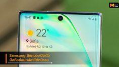 ปีหน้า Samsung จะเปิดตัวสมาร์ทโฟนซ่อนกล้องใต้หน้าจอ