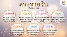 ดูดวงรายวัน ประจำวันจันทร์ที่ 15 ตุลาคม 2561 โดย อ.คฑา ชินบัญชร