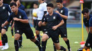 ประมวลภาพ ทีมชาติไทย ซ้อมใหญ่ก่อนปะทะเจ้าภาพ ฟิลิปปินส์ ศึก ซูซูกิ คัพ 2016