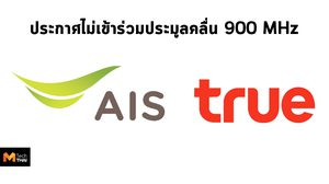 AIS และ True ปฏิเสธการเข้าร่วมประมูลคลื่น 900 MHz รอบใหม่