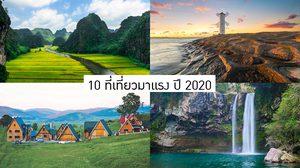 10 ที่เที่ยวมาแรง ปี 2020 จุดหมายใหม่