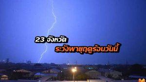 ประกาศอุตุฯ ฉบับที่ 16 เตือน 23 จังหวัดรับมือพายุฤดูร้อนวันนี้