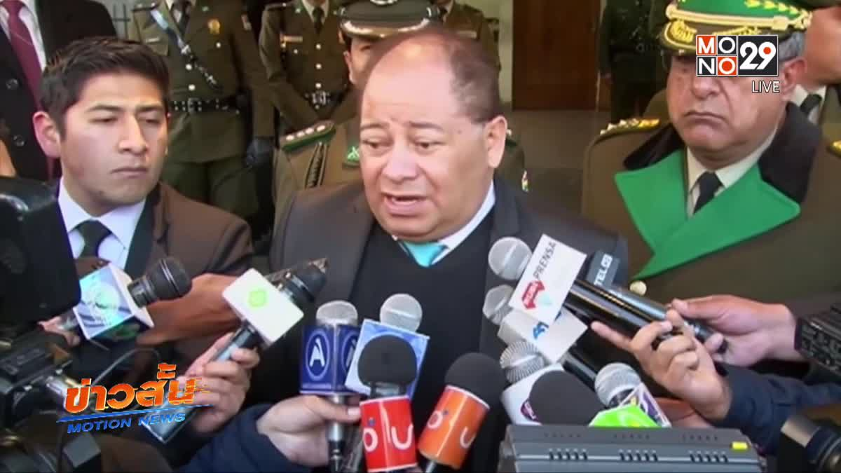โบลิเวียเผยภาพตำรวจถูกลอบโจมตีขณะบุกปราบยาเสพติด