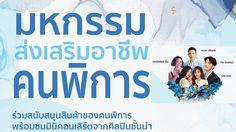 """สภาสังคมสงเคราะห์แห่งประเทศไทย ในพระบรมราชูปถัมภ์ จัดโครงการ """"มหกรรมส่งเสริมอาชีพคนพิการ ประจำปี 2563"""" สุขใจทั้งผู้ให้และผู้รับ"""