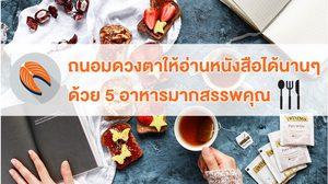 ถนอมดวงตาให้อ่านหนังสือได้นานๆ ด้วย 5 อาหารมากสรรพคุณ