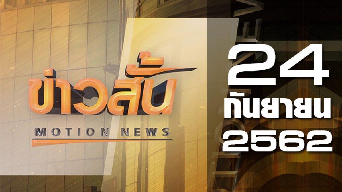 ข่าวสั้น Motion News Break 1 24-09-62