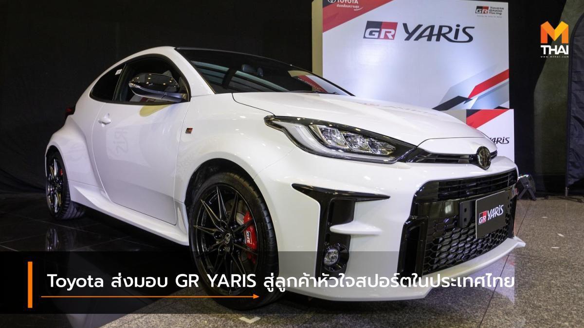 Toyota ส่งมอบ GR YARIS สู่ลูกค้าหัวใจสปอร์ตในประเทศไทย